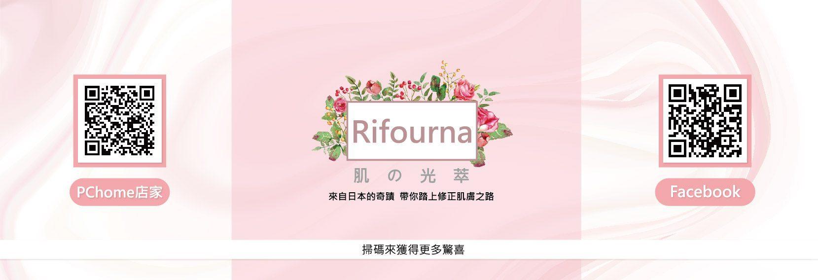 肌の光萃Rifourna