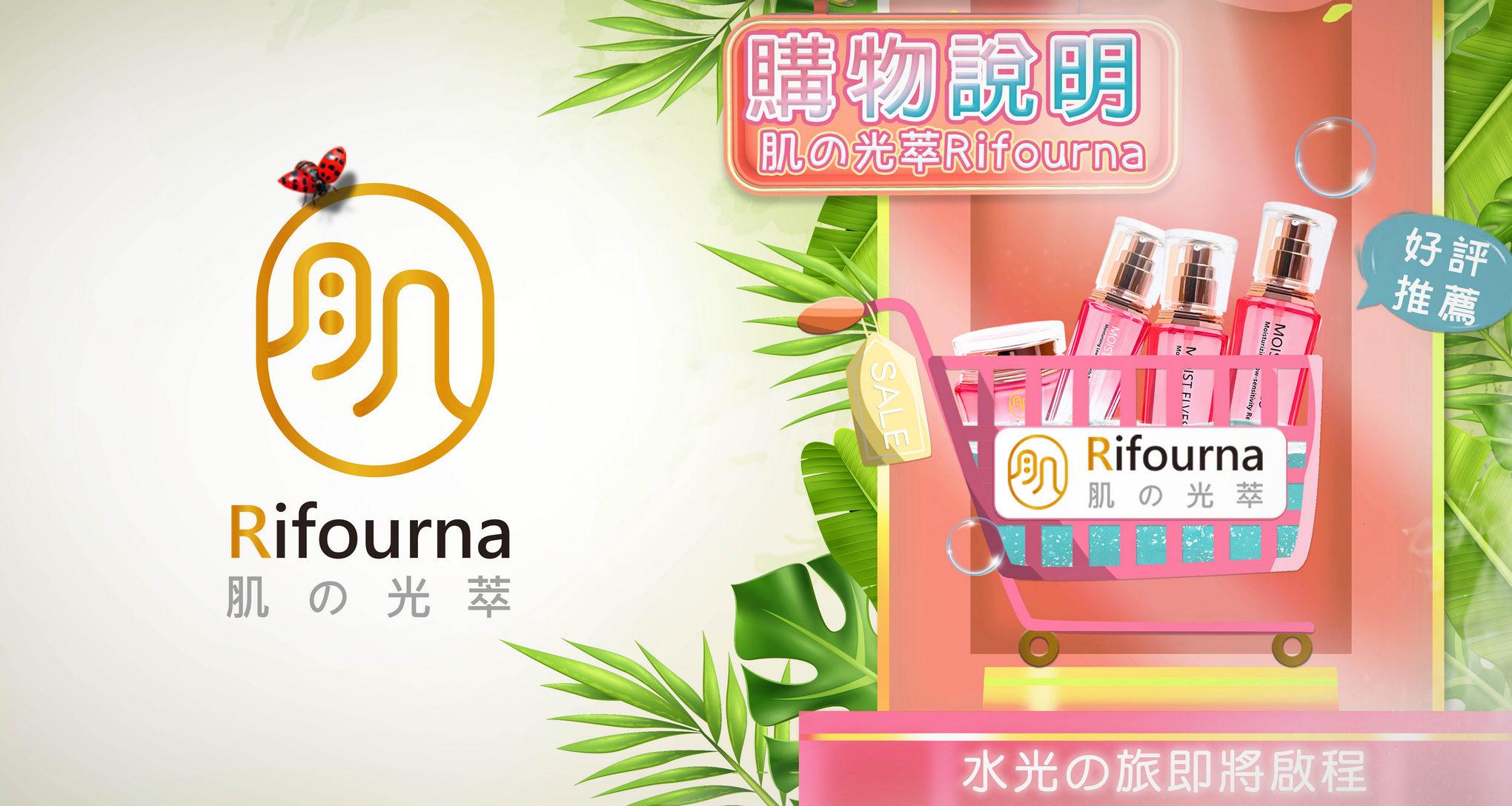 肌的光萃購物說明-推薦皮膚產品敏感肌雷射術後適用