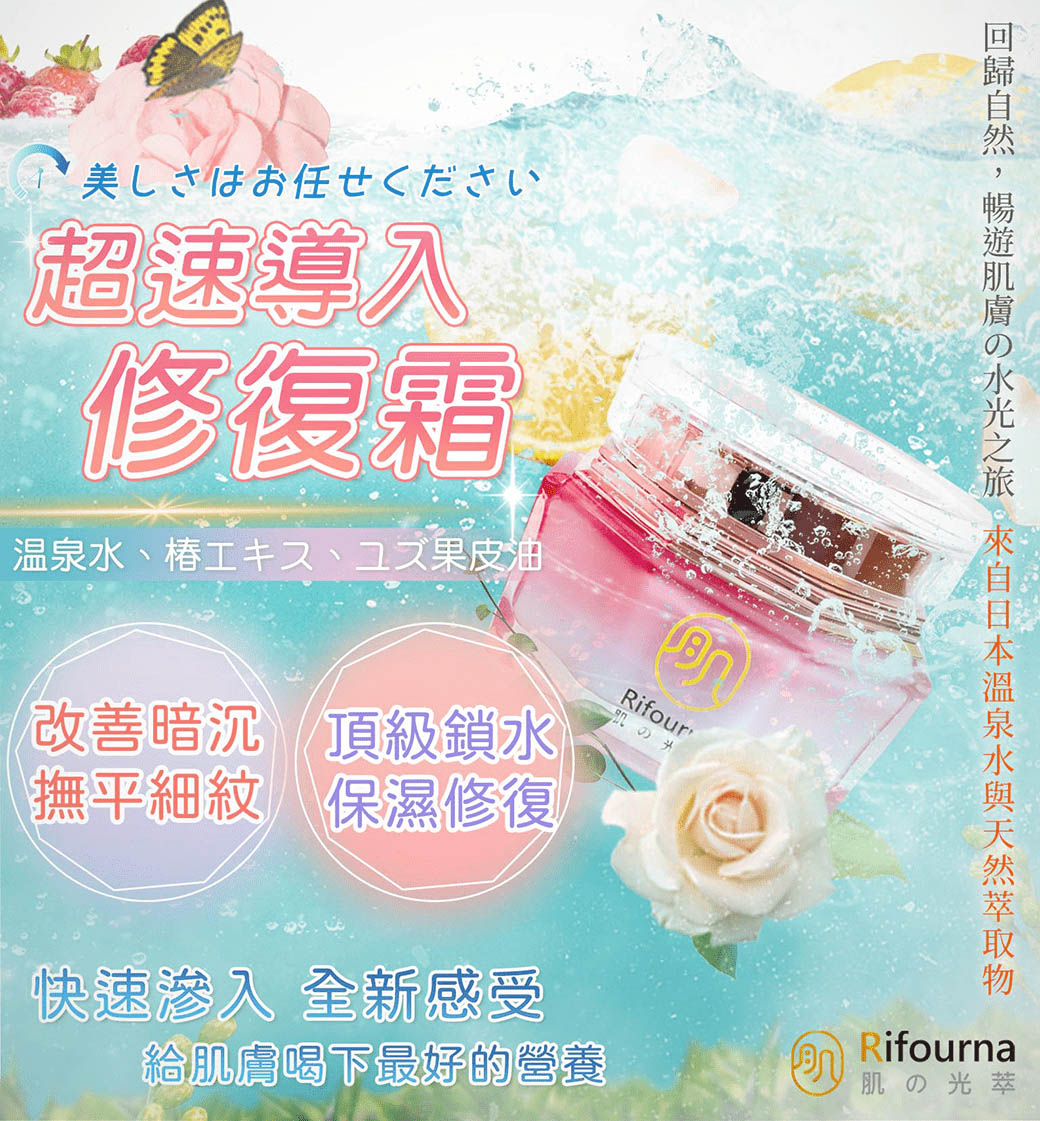 肌的光萃保濕乳霜修復推薦皮膚產品敏感肌雷射術後適用