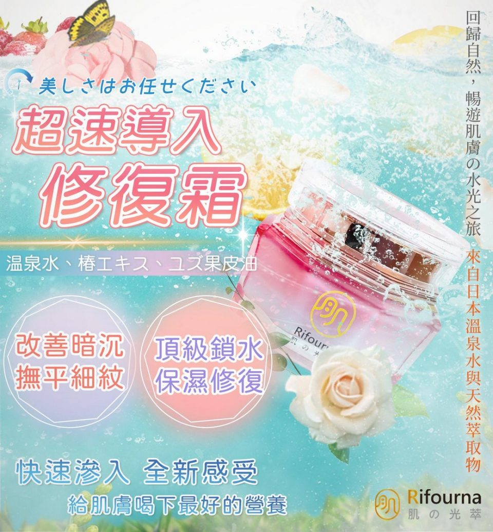 肌的光萃保濕乳霜推薦皮膚產品敏感肌雷射術後適用